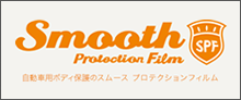 Smooth Protection Film